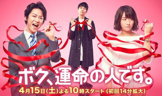 800px-boku2c_unmei_no_hito_desu